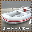 ボート・カヌー