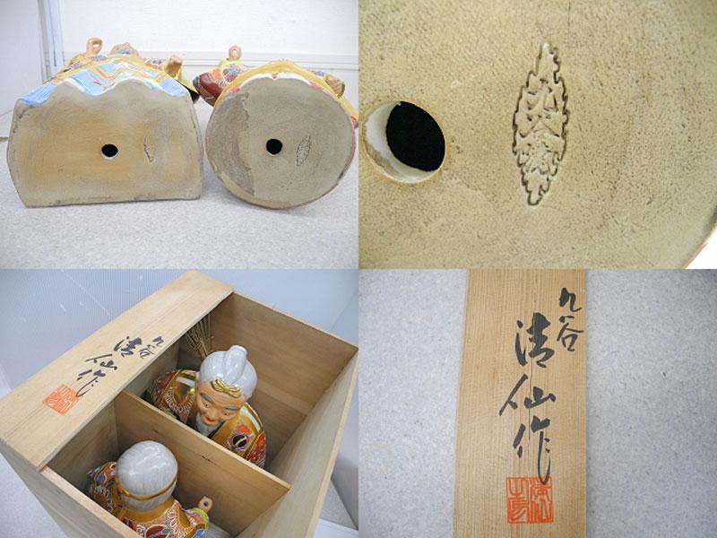 清仙作 九谷焼 置物 高砂人形 陶器 夫妇円満 长寿